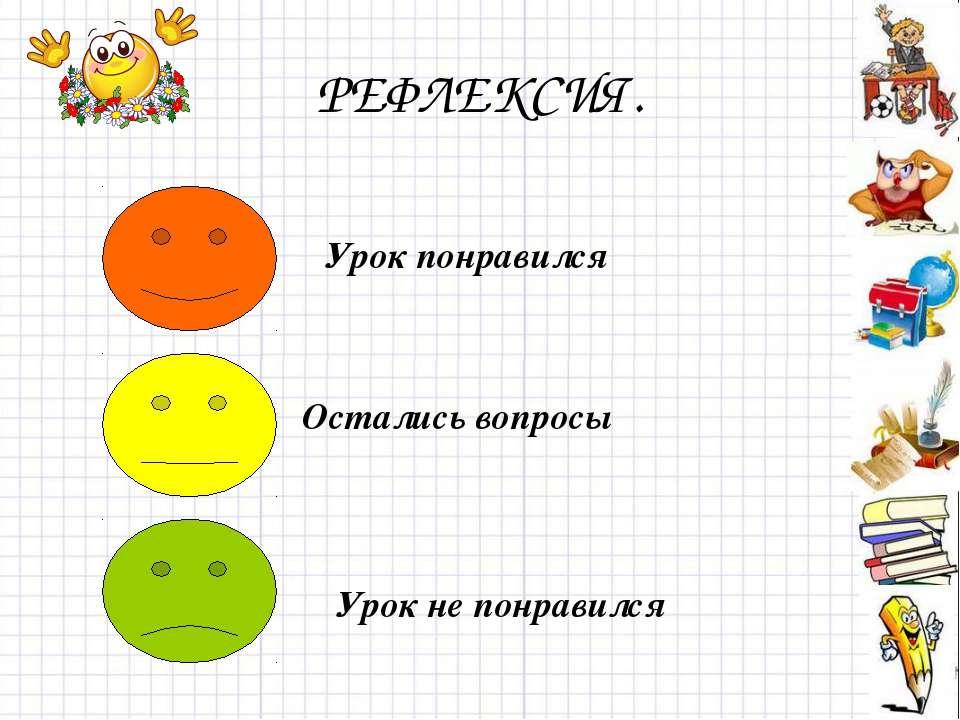 картинки рефлексия в начальной школе