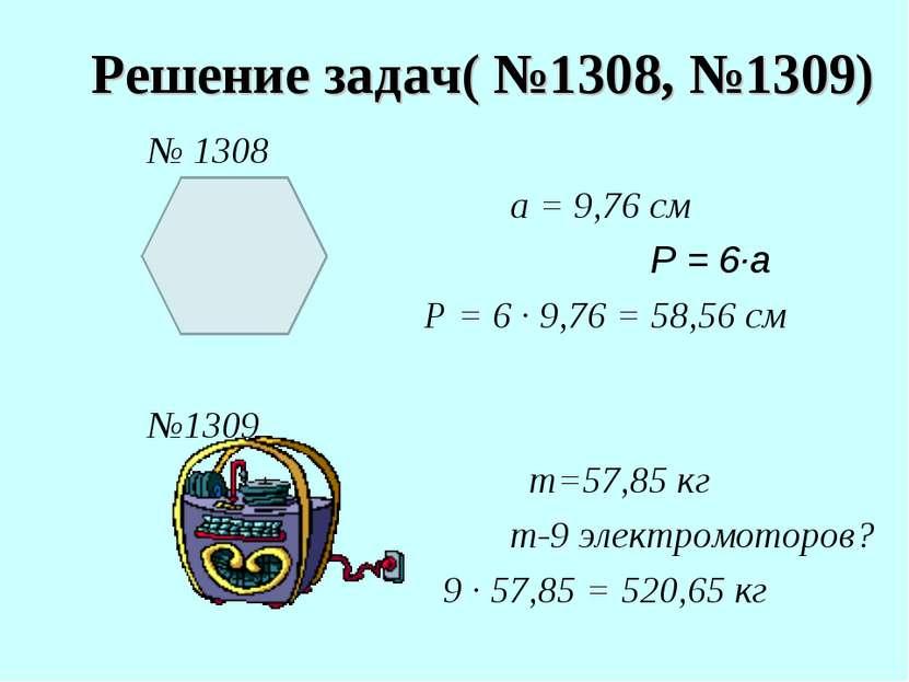 Решение задач( №1308, №1309) № 1308 а = 9,76 см Р = 6∙а Р = 6 ∙ 9,76 = 58,56 ...