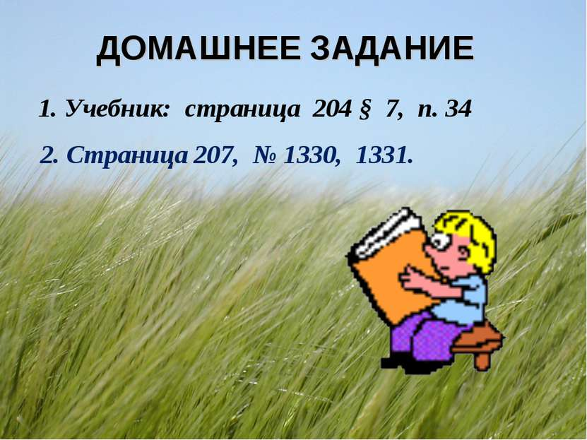 1. Учебник: страница 204 § 7, п. 34 2. Страница 207, № 1330, 1331. ДОМАШНЕЕ З...