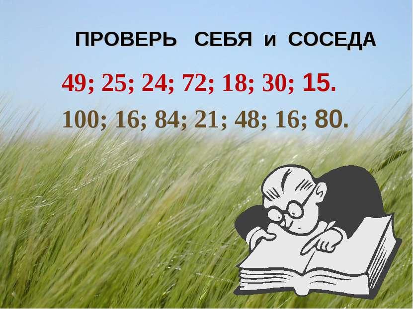 ПРОВЕРЬ СЕБЯ и СОСЕДА 49; 25; 24; 72; 18; 30; 15. 100; 16; 84; 21; 48; 16; 80.
