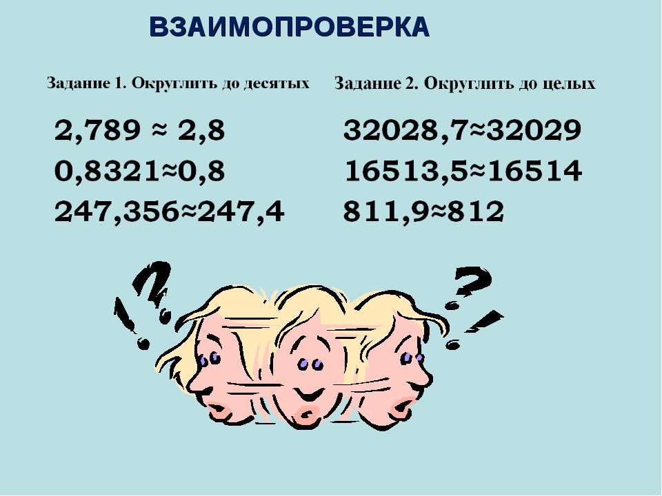 ВЗАИМОПРОВЕРКА