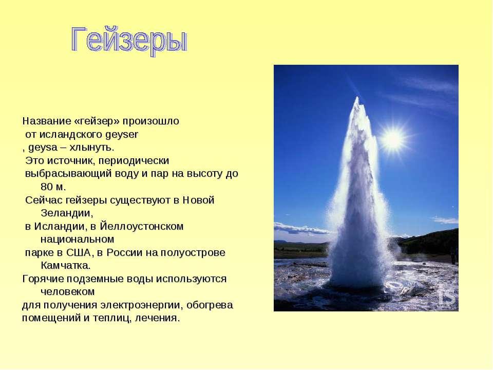 Название «гейзер» произошло от исландского geyser , geysa – хлынуть. Это исто...