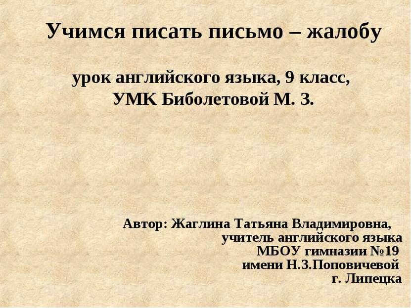 Учимся писать письмо – жалобу урок английского языка, 9 класс, УMK Биболетово...