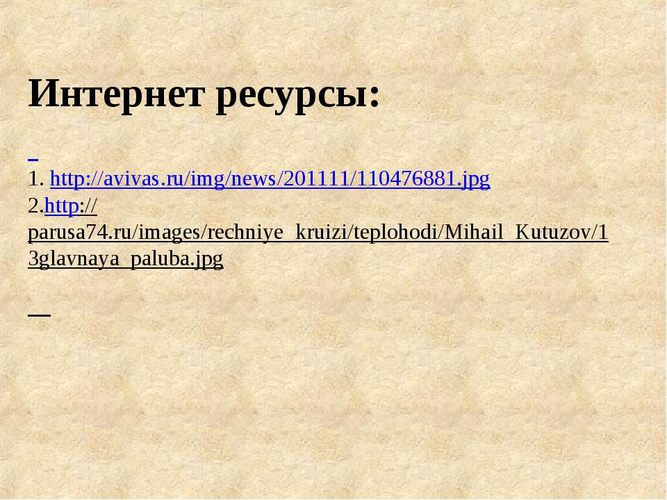 Интернет ресурсы: 1. http://avivas.ru/img/news/201111/110476881.jpg 2.http://...