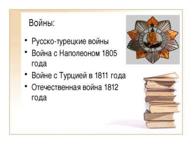 Войны: Русско-турецкие войны Война с Наполеоном 1805 года Войне с Турцией в 1...