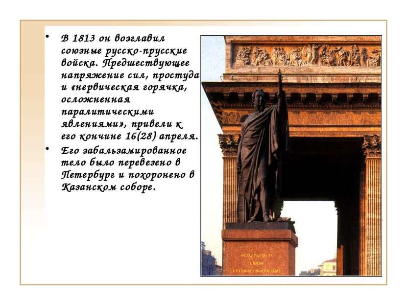 В 1813 он возглавил союзные русско-прусские войска. Предшествующее напряжение...