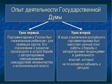 Опыт деятельности Государственной Думы Урок первый. Парламентаризм в России б...