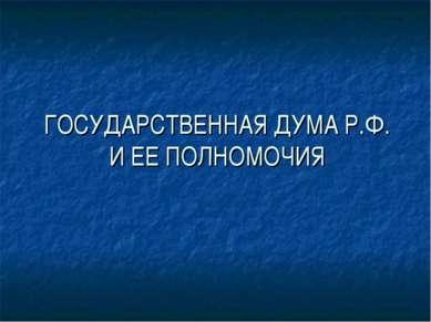 ГОСУДАРСТВЕННАЯ ДУМА Р.Ф. И ЕЕ ПОЛНОМОЧИЯ
