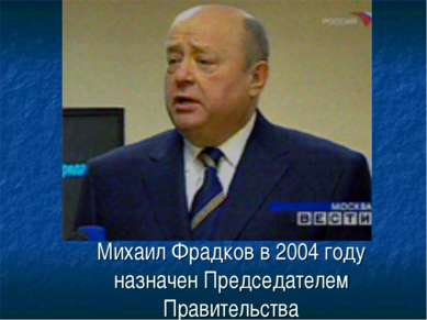 Михаил Фрадков в 2004 году назначен Председателем Правительства