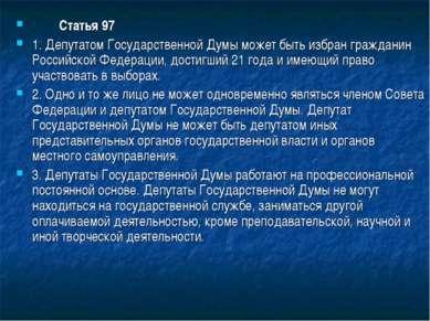 Статья 97 1. Депутатом Государственной Думы может быть избран гражданин Росси...