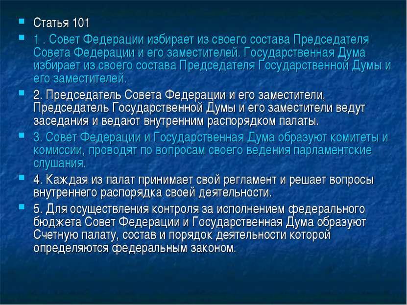 Статья 101 1 . Совет Федерации избирает из своего состава Председателя Совета...