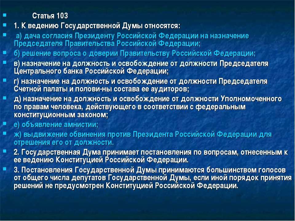 Статья 103 1. К ведению Государственной Думы относятся: а) дача согласия През...