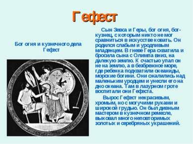 Гефест Бог огня и кузнечного дела Гефест Сын Зевса и Геры, бог огня, бог-кузн...
