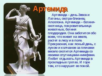 Артемида Артемида – дочь Зевса и Латоны, сестра-близнец Аполлона. Артемида – ...