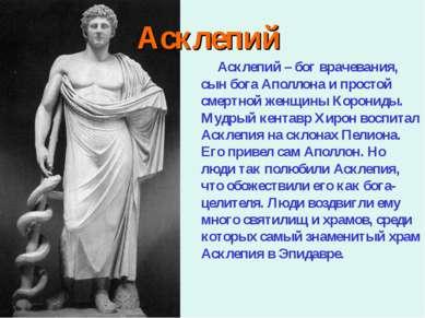 Асклепий Асклепий – бог врачевания, сын бога Аполлона и простой смертной женщ...