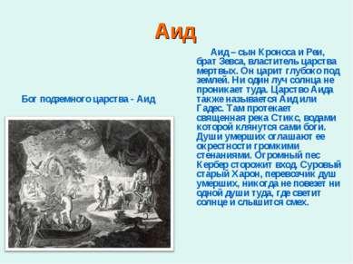 Аид Бог подземного царства - Аид Аид – сын Кроноса и Реи, брат Зевса, властит...