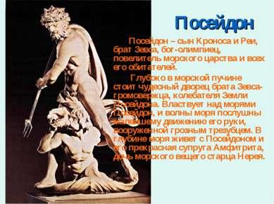 Посейдон Посейдон – сын Кроноса и Реи, брат Зевса, бог-олимпиец, повелитель м...