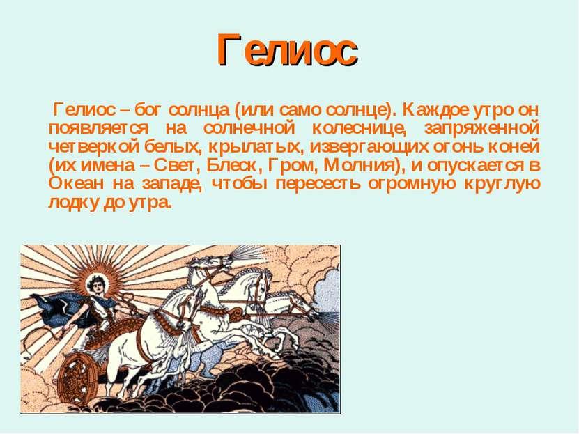 Гелиос Гелиос – бог солнца (или само солнце). Каждое утро он появляется на со...