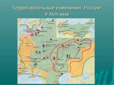 Территориальные изменения России в XVIII веке