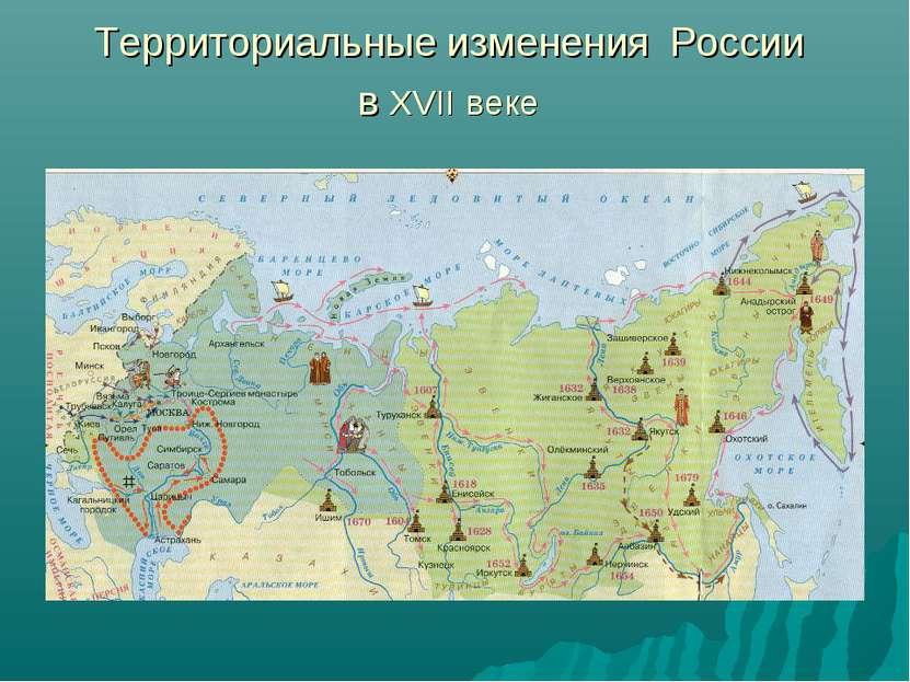 Территориальные изменения России в XVII веке