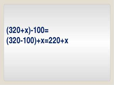 (320+x)-100= (320-100)+x=220+x