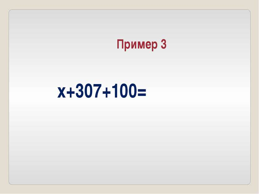 x+307+100= Пример 3