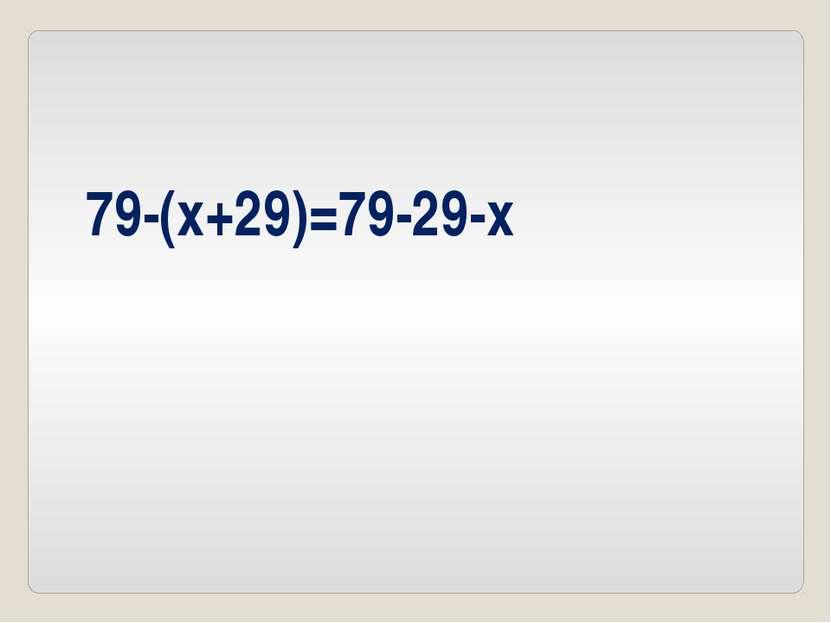 79-(x+29)=79-29-x