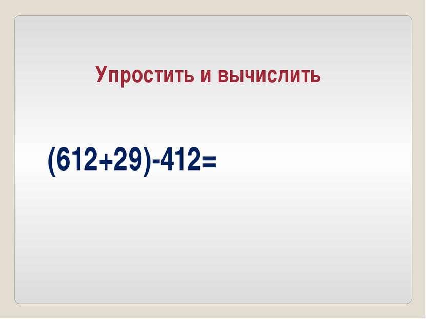 (612+29)-412= Упростить и вычислить