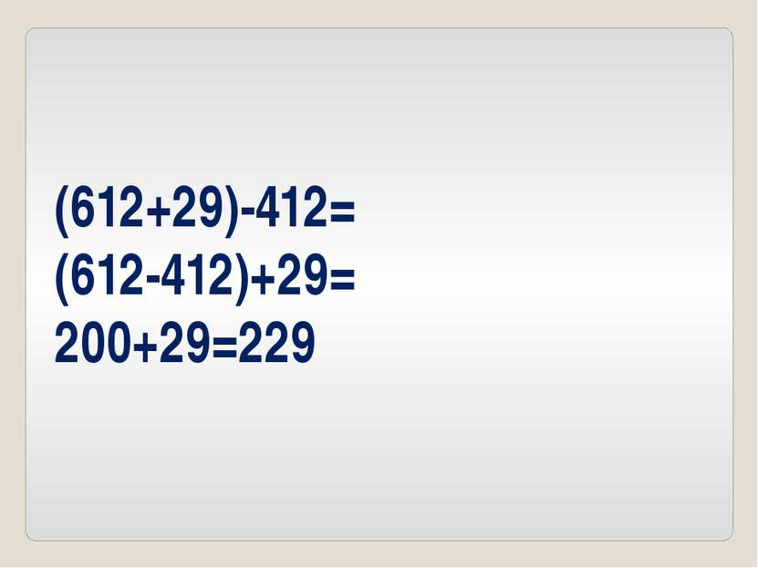 (612+29)-412= (612-412)+29= 200+29=229