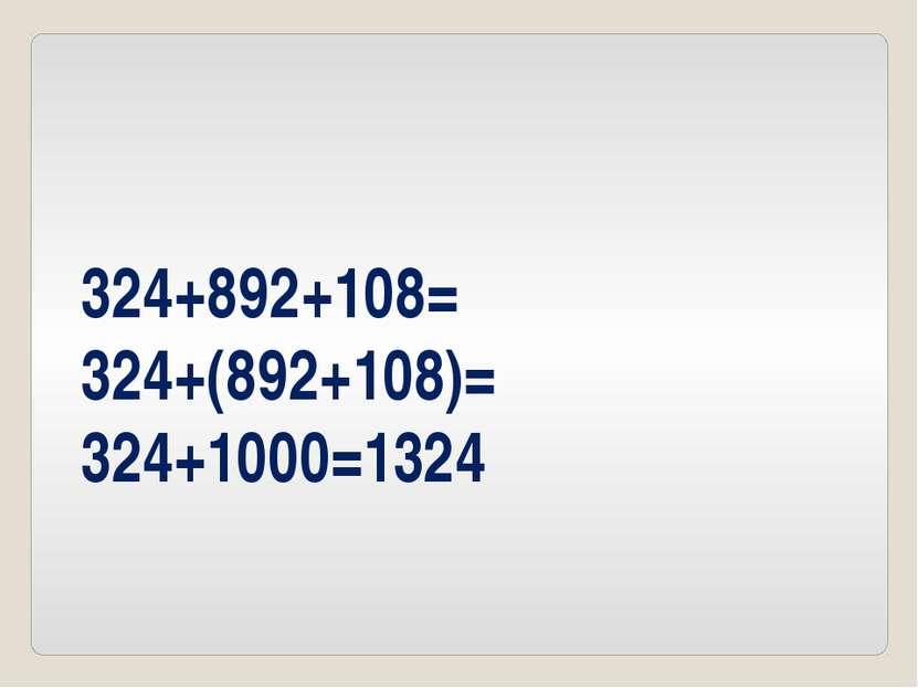 324+892+108= 324+(892+108)= 324+1000=1324