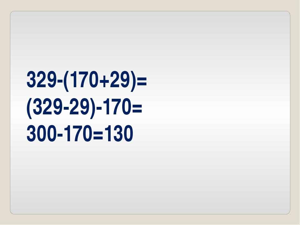 329-(170+29)= (329-29)-170= 300-170=130