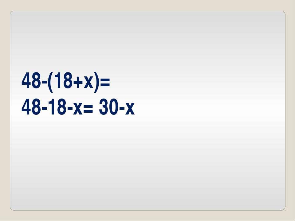 48-(18+x)= 48-18-x= 30-x