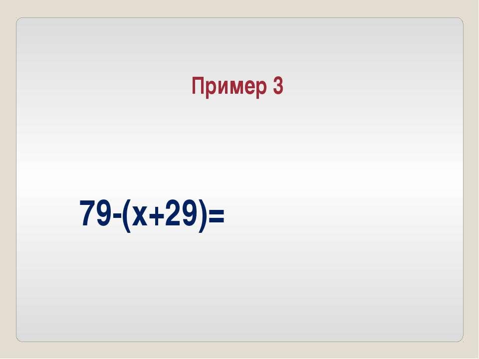 79-(x+29)= Пример 3