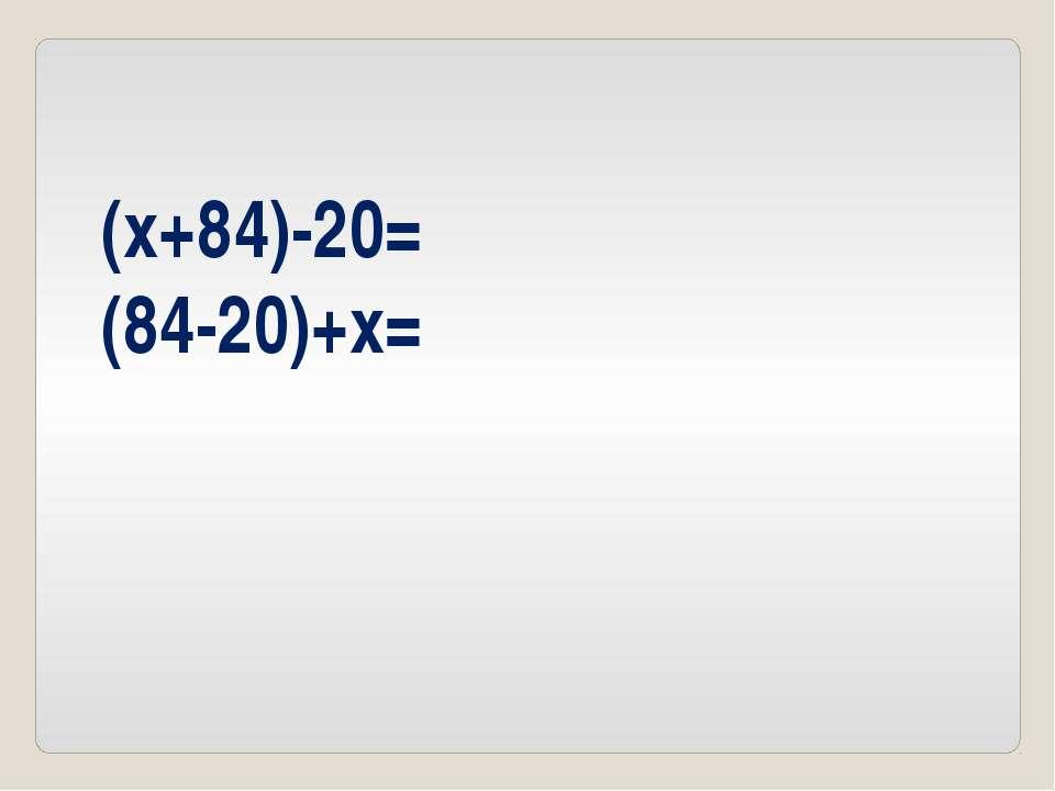 (x+84)-20= (84-20)+x=