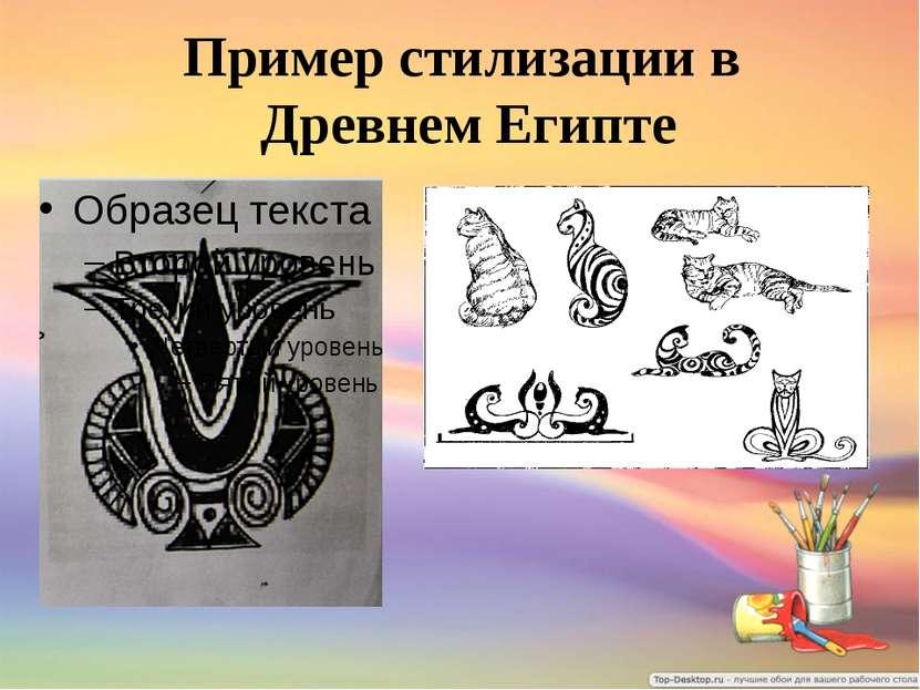 Пример стилизации в Древнем Египте
