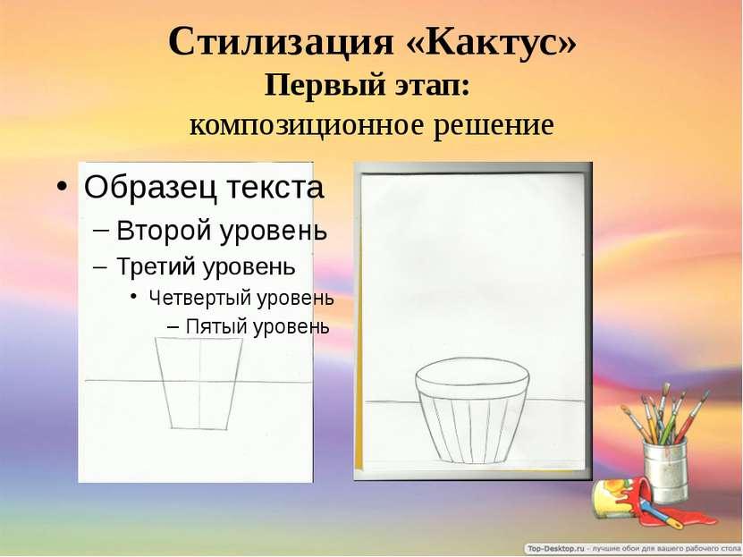 Стилизация «Кактус» Первый этап: композиционное решение
