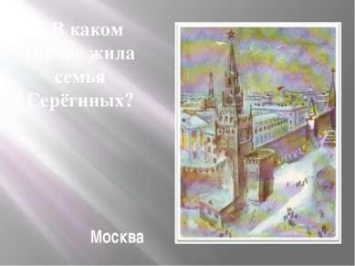 Москва В каком городе жила семья Серёгиных?