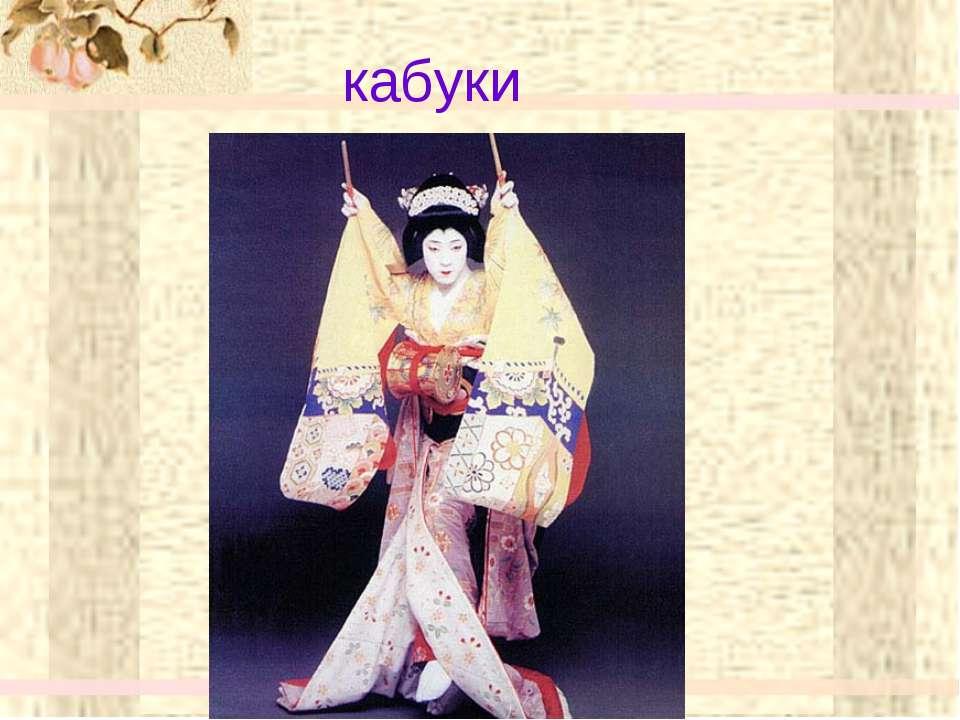 кабуки
