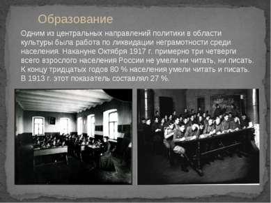 Одним из центральных направлений политики в области культуры была работа по л...