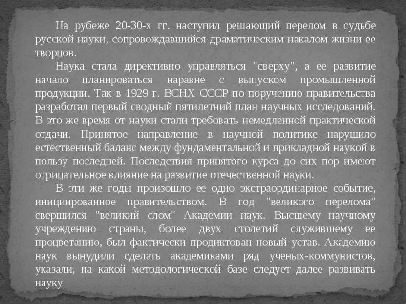 На рубеже 20-30-х гг. наступил решающий перелом в судьбе русской науки, сопро...