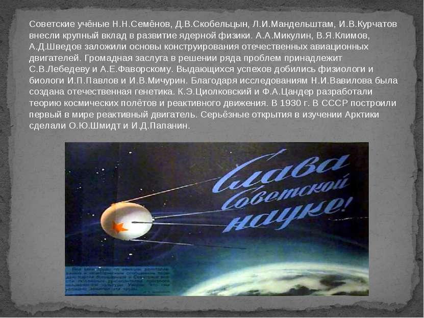 Советские учёные Н.Н.Семёнов, Д.В.Скобельцын, Л.И.Мандельштам, И.В.Курчатов в...