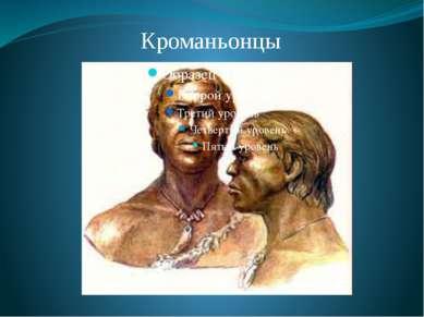 Кроманьонцы Homo Sapiens По облику, объему мозга, росту и т.п. похожи на совр...