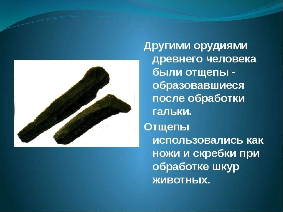 Другими орудиями древнего человека были отщепы - образовавшиеся после обработ...