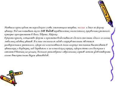 Название происходит от персидского слова, означающего тюрбан, чалма и дано за...