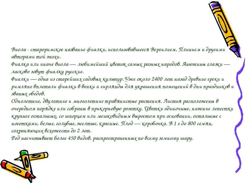 Виола - староримское название фиалки, использовавшееся Вергилием, Плинием и д...