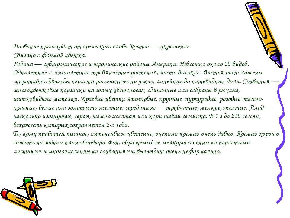 Название происходит от греческого слова 'kosmeo' — украшение. Связано с формо...