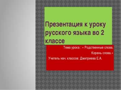 Презентация к уроку русского языка во 2 классе Тема урока : « Родственные сло...