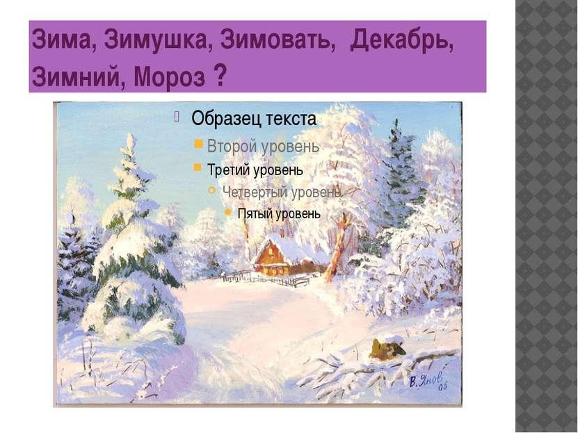 Зима, Зимушка, Зимовать, Декабрь, Зимний, Мороз ?
