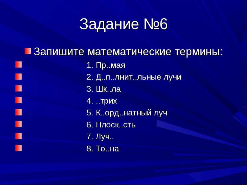 Задание №6 Запишите математические термины: 1. Пр..мая 2. Д..п..лнит..льные л...