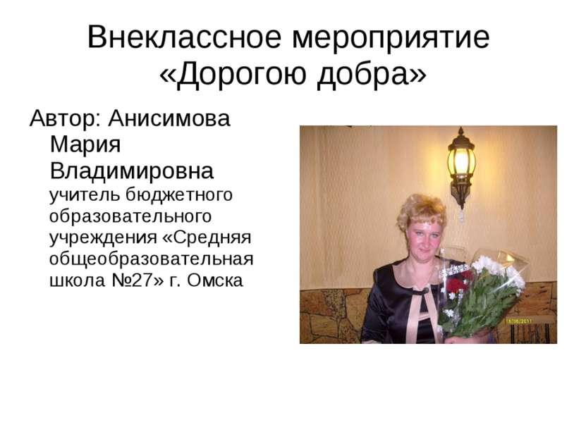 Внеклассное мероприятие «Дорогою добра» Автор: Анисимова Мария Владимировна у...